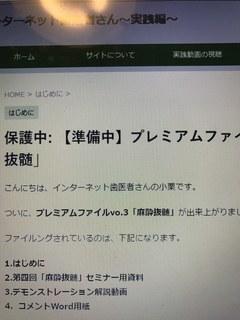 目次・プレミアムファイル