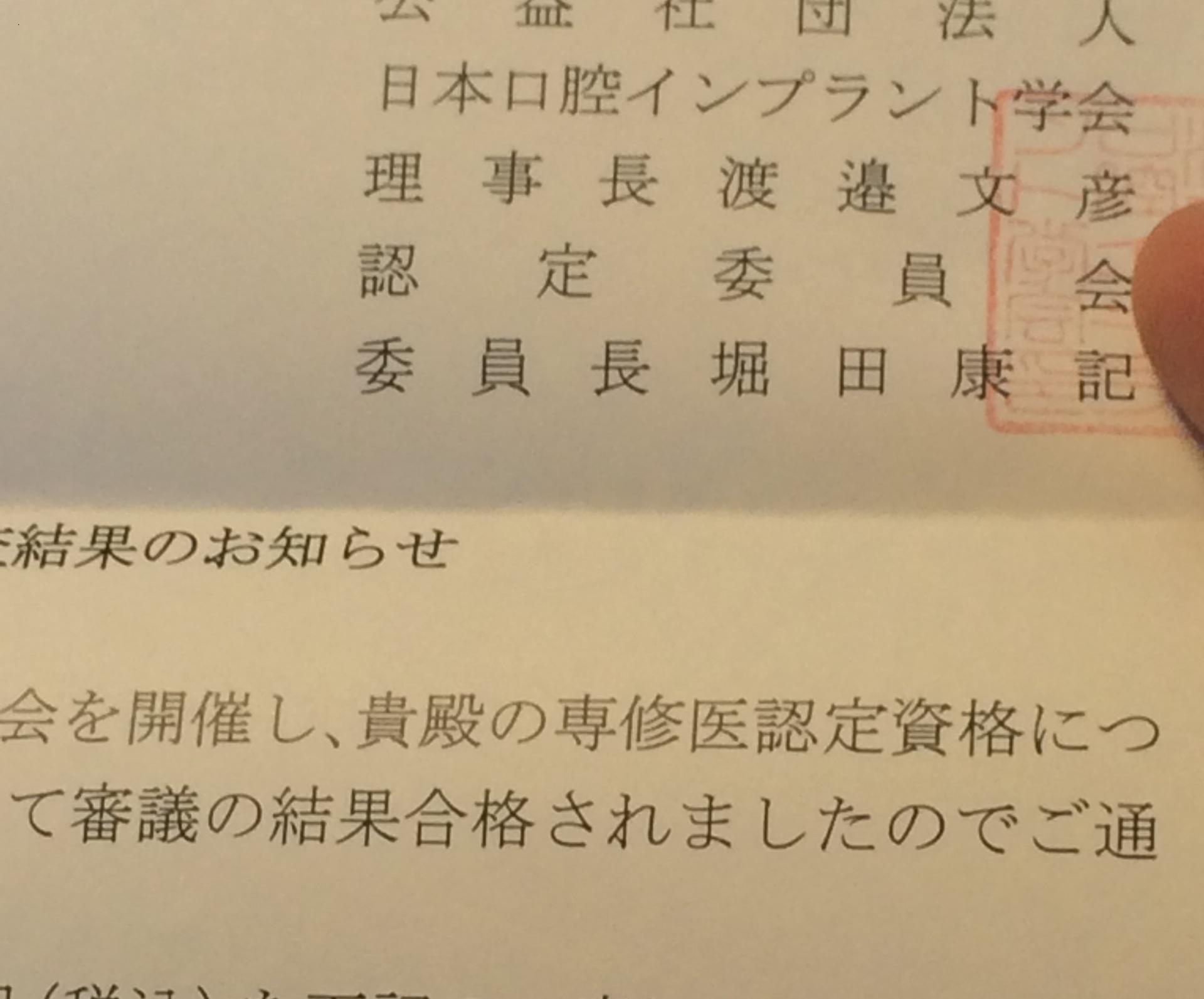 日本口腔インプラント学会専修医