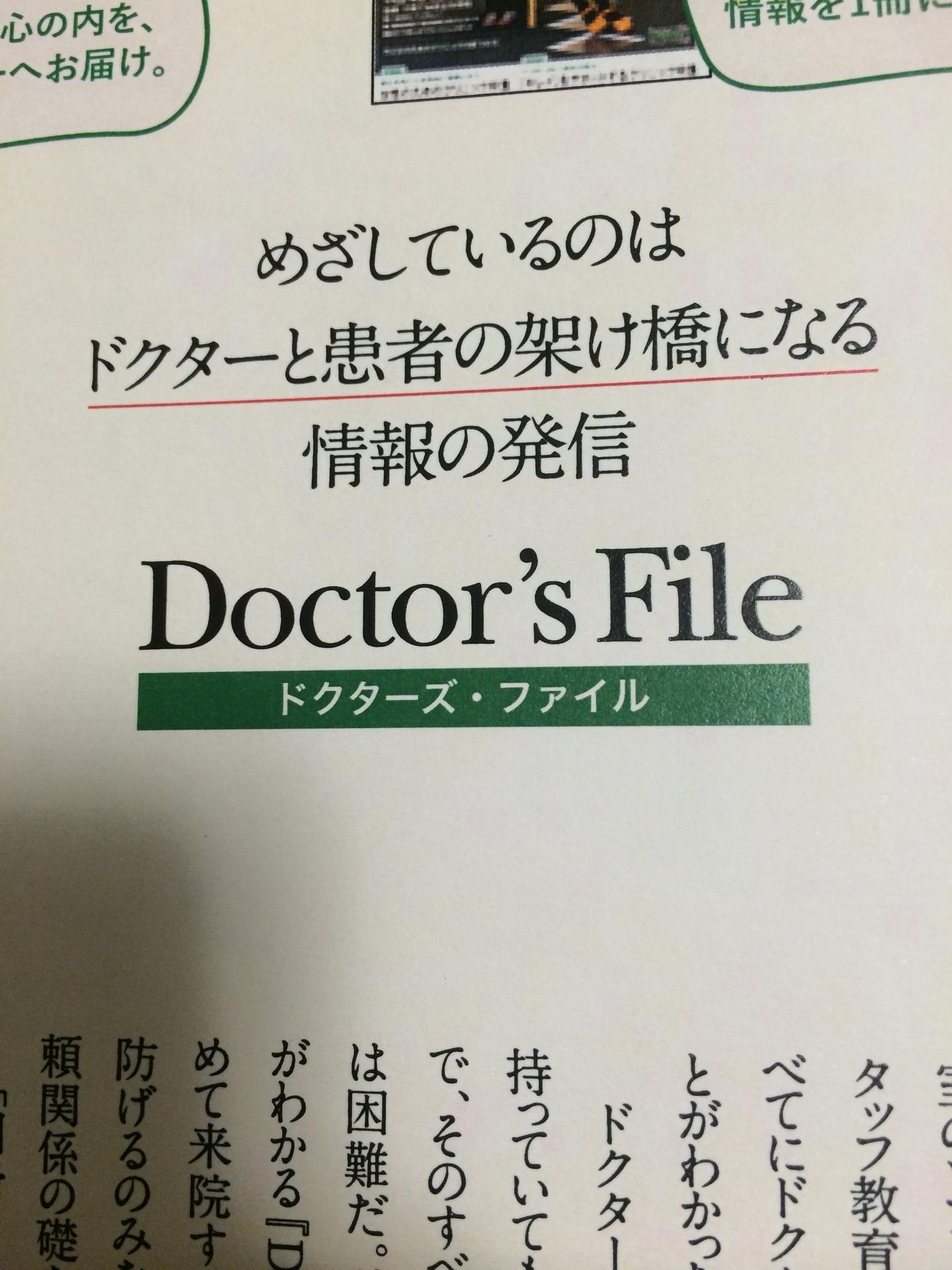 ドクターズファイルとは