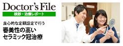 当院がドクターズ・ファイルに紹介されました