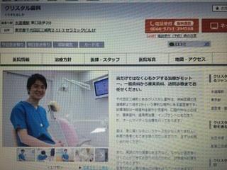 クリスタル歯科:EPARK歯科.jpg