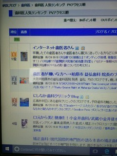 日本ブログ村第1位.jpg