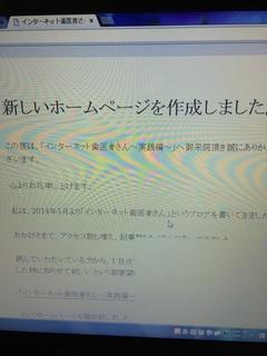 インターネット歯医者さん〜実践編〜