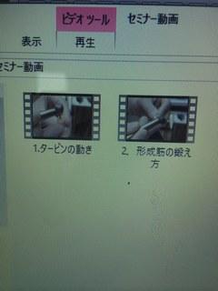 練習方法動画