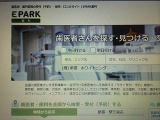 EPARK歯科