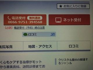 電話予約・WEB予約ボタン